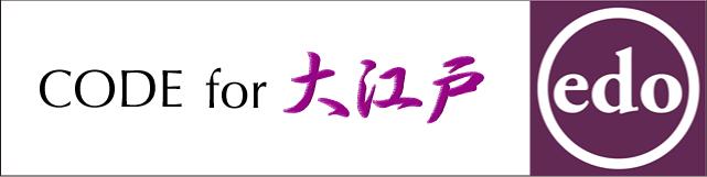 CODE for 大江戸